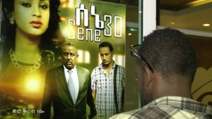 Cinemas showing the latest releases are popular in Addis Ababa